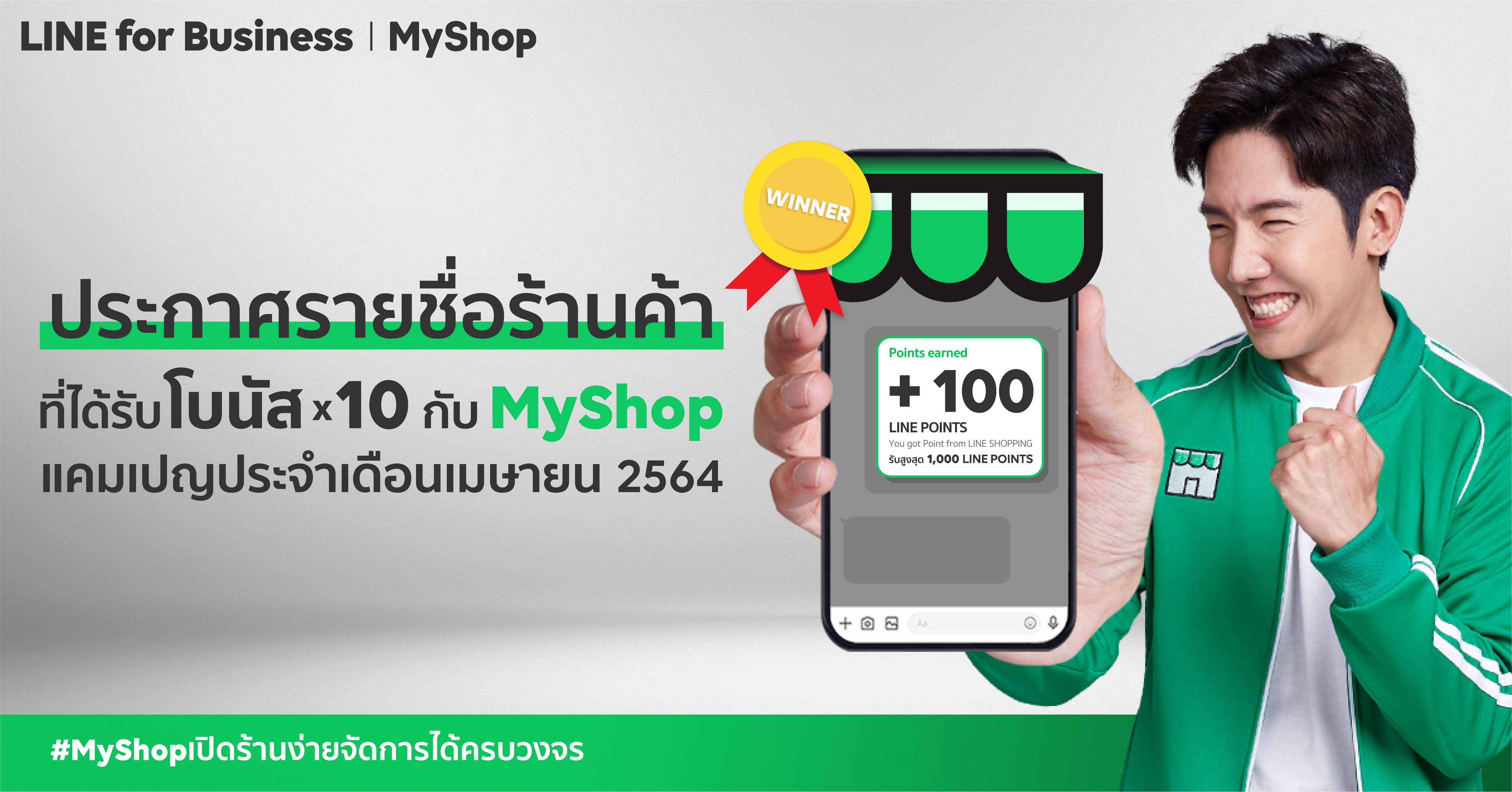ประกาศรายชื่อร้านค้าที่ได้รับโบนัสคูณ 10 กับ MyShop สูงสุด 1,000 LINE POINTS
