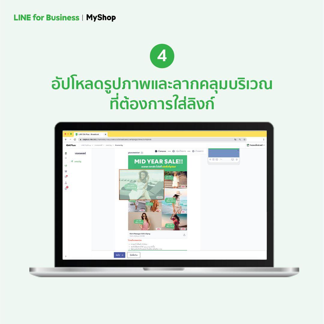 ทำการตลาดออนไลน์ ให้ปัง มารู้จักกับฟีเจอร์บรอดแคสต์ใหม่จาก MyShop