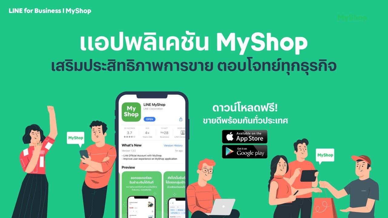 แอปพลิเคชัน MyShop เสริมประสิทธิภาพการขาย ตอบโจทย์ทุกธุรกิจ ขายดีพร้อมกันทั่วประเทศ !