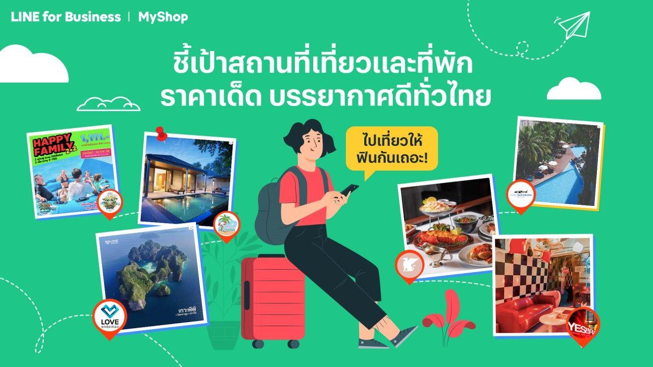 ชี้เป้าสถานที่เที่ยวและที่พัก ราคาเด็ด บรรยากาศดีทั่วไทย