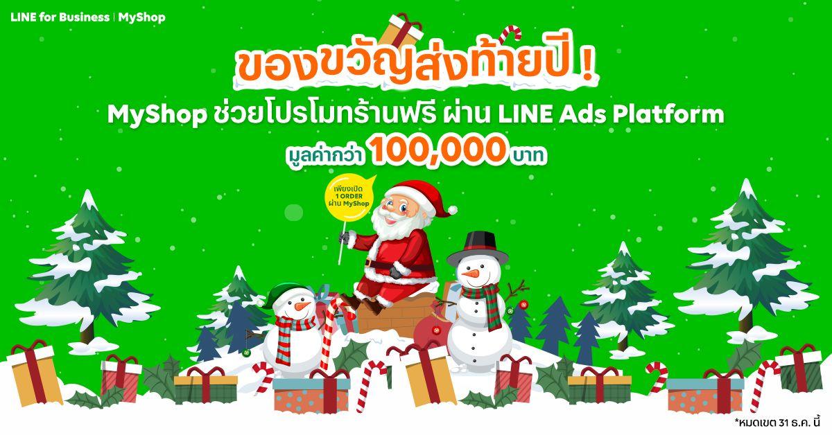 ของขวัญส่งท้ายปี MyShop ใจดี เพียงแค่ เปิดบิลมีออเดอร์ภายใน 31 ธันวาคมนี้ ได้ร่วมโปรโมทผ่าน LINE Ads Platform ฟรี!