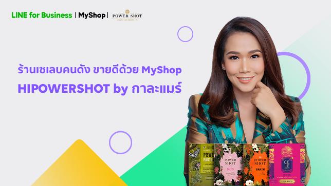 ร้านเซเลบคนดัง ขายดีด้วย MyShop HIPOWERSHOP by กาละแมร์