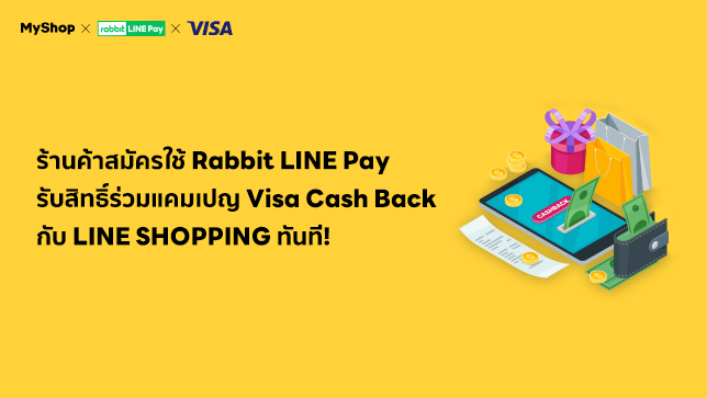 ร้านค้าสมัครใช้ Rabbit LINE Pay รับสิทธิ์ร่วมแคมเปญ Visa Cash Back กับ LINE SHOPPING ทันที!