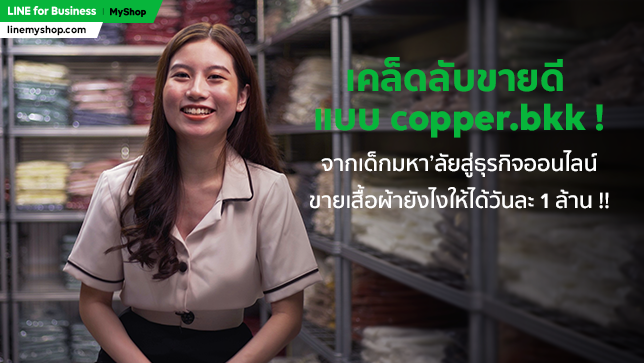 เคล็ดลับขายดีแบบ copper.bkk จากเด็กมหาล้ยสู่ธุรกิจออนไลน์ ขายเสื้อผ้ายังไงให้ได้วันละ 1 ล้าน!!