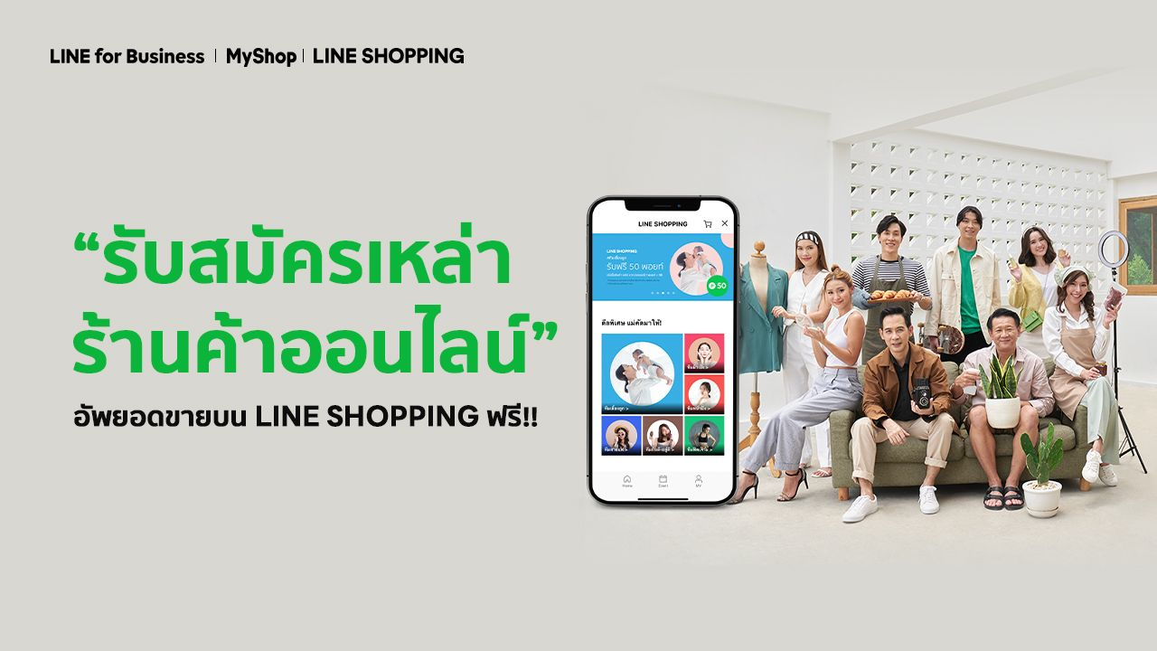 รับสมัครร้านค้าออนไลน์ อัพยอดขายบน LINE SHOPPING ฟรี!