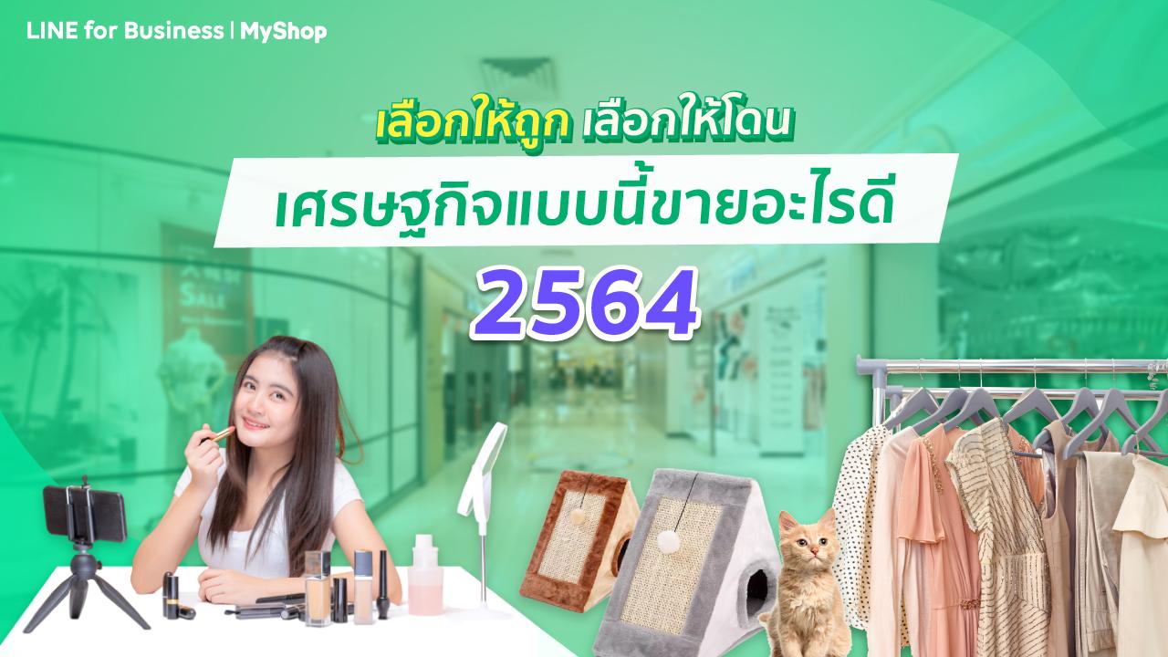 เลือกให้ถูก เลือกให้โดน เศรษฐกิจแบบนี้ขายอะไรดี 2564