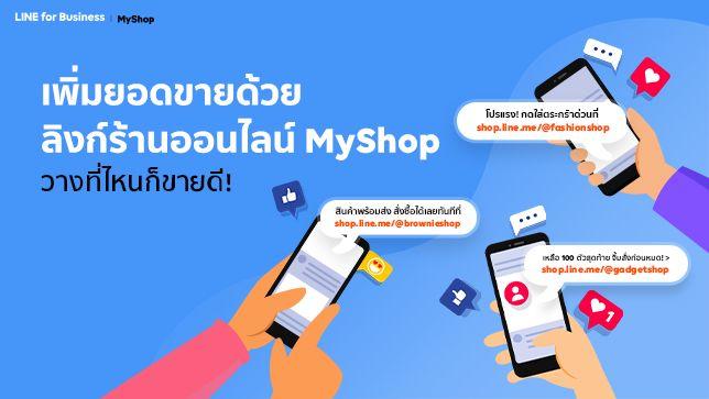 """เพิ่มยอดขายด้วย """"ลิงก์ร้านออนไลน์ MyShop"""" ... วางไว้ที่ไหนก็ขายดี!"""