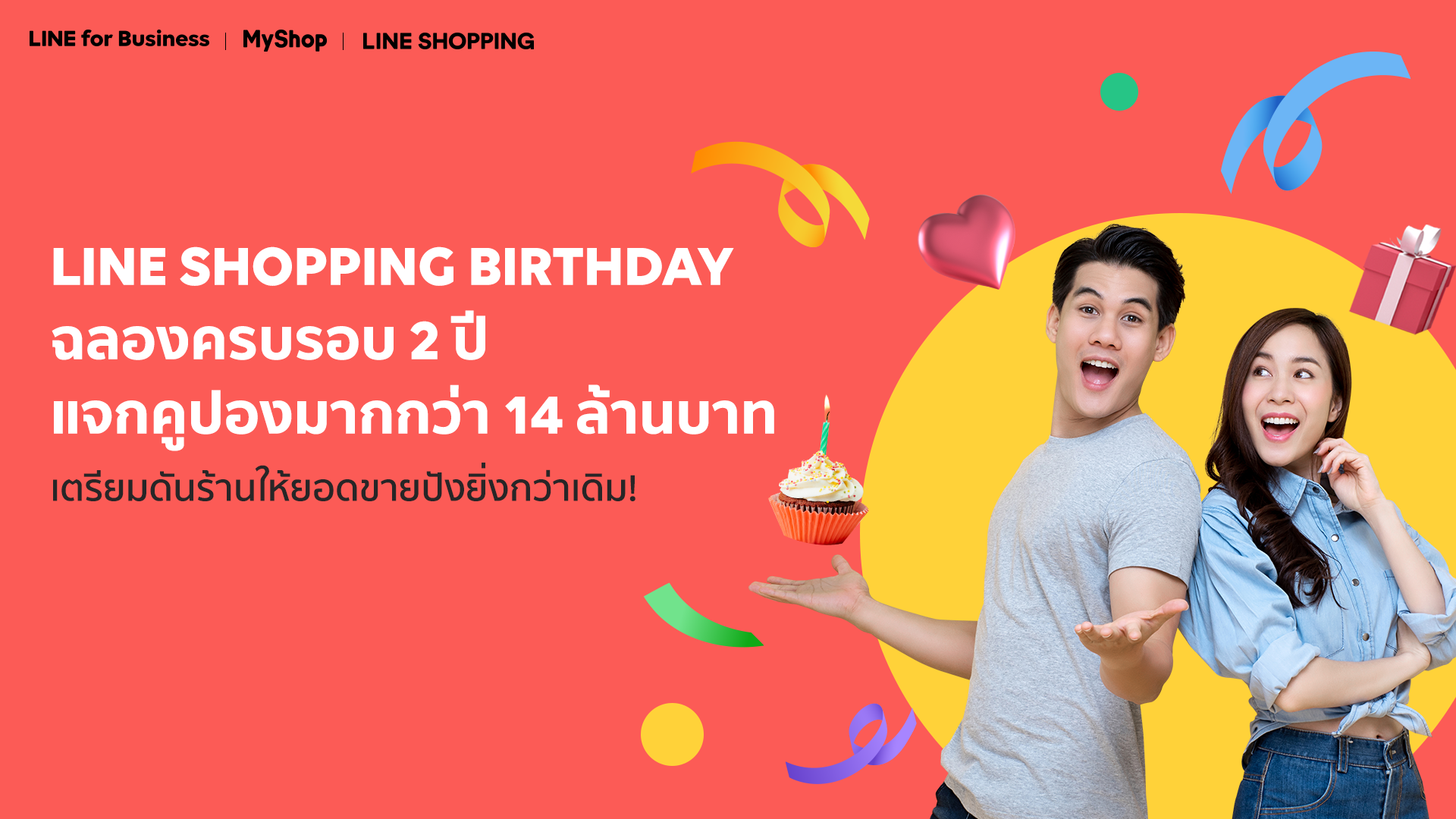 "LINE SHOPPING BIRTHDAY ""ฉลองครบรอบ 2 ปี แจกคูปองให้ร้านค้ากว่า 14 ล้านบาท"" เตรียมดันร้านให้ดัง เพิ่มยอดให้ปังอีกเท่าตัว!"