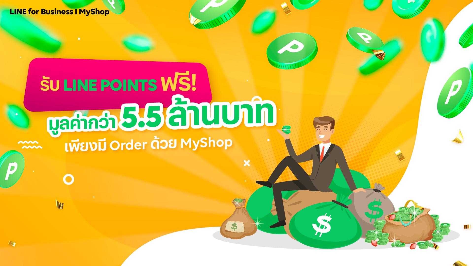 รับฟรี! LINE POINTS ใช้แทนเงินสด เพียงแค่เปิดบิล 1 ออเดอร์ รับไปเลย LINE POINTS CODE มูลค่ารวมกว่า 5.5 ล้านบาท มากกว่า 5,555 ร้านค้า!!