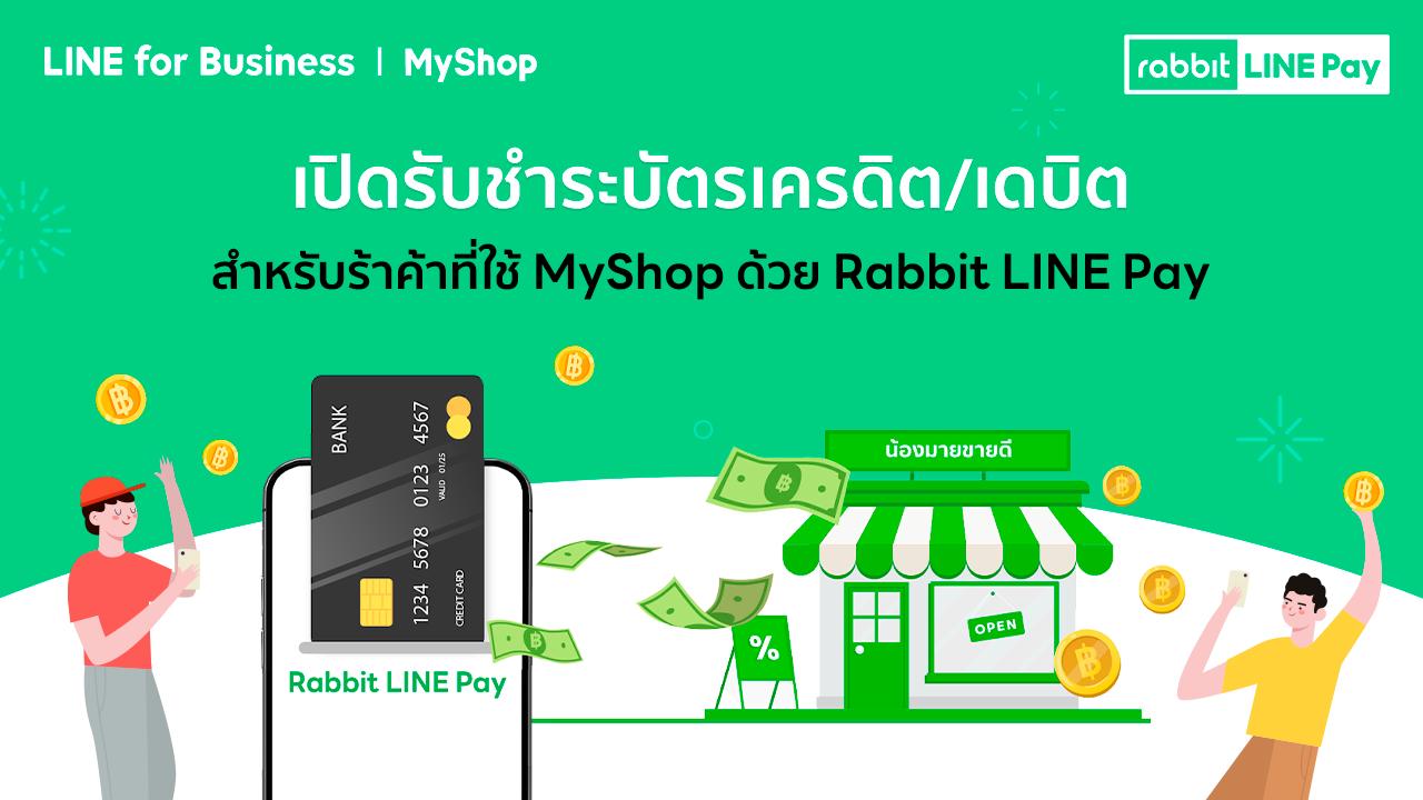 รับชำระเงินด้วยบัตรเครดิต/เดบิต สำหรับร้านค้า MyShop ด้วย Rabbit LINE Pay