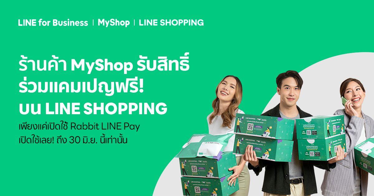 ชวนร้านค้า MyShop สมัครใช้ Rabbit LINE Pay ฟรี! ขายดี๊ดีเพราะลูกค้าช้อปแล้วได้ LINE POINTS คืน แถมรับสิทธิ์ร่วมแคมเปญบน LINE SHOPPING
