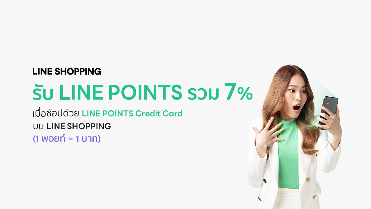 ซื้อสินค้าที่ LINE SHOPPING ด้วยบัตร LINE POINTSข้อกำหนดและเงื่อนไขเฉพาะสำหรับร้านค้า สำหรับกิจกรรม ซื้อสินค้าที่ LINE SHOPPING ด้วยบัตร LINE POINTS เครดิตการ์ด เครดิตการ์ด เพื่อรับไลน์พอยท์  สำหรับเดือนกันยายน 2564