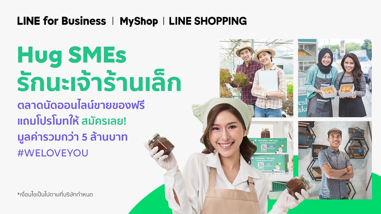 Hug SMEs รักนะเจ้าร้านเล็ก ขายของฟรี แถมโปรโมทให้