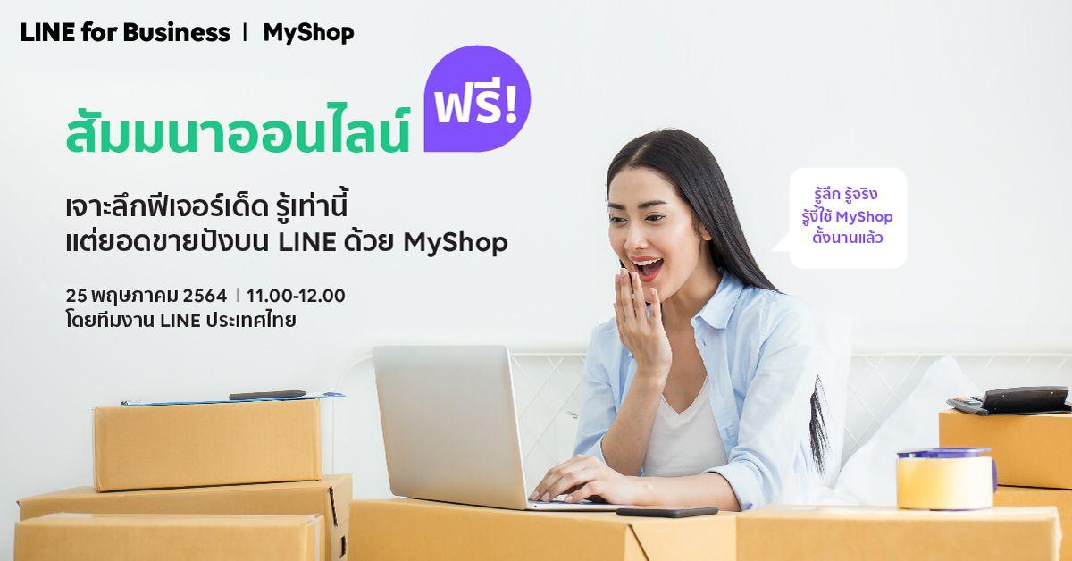 สัมมนาออนไลน์ฟรี!  เจาะลึกฟีเจอร์เด็ด รู้เท่านี้  แต่ยอดขายปังบน LINE ด้วย MyShop