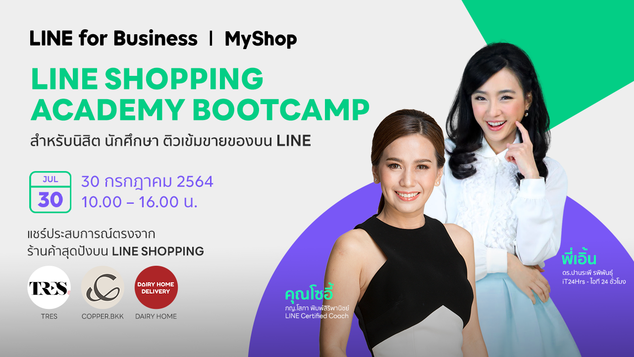 LINE SHOPPING Academy Bootcamp