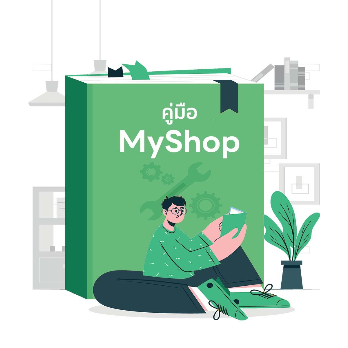 MyShop OpenChat