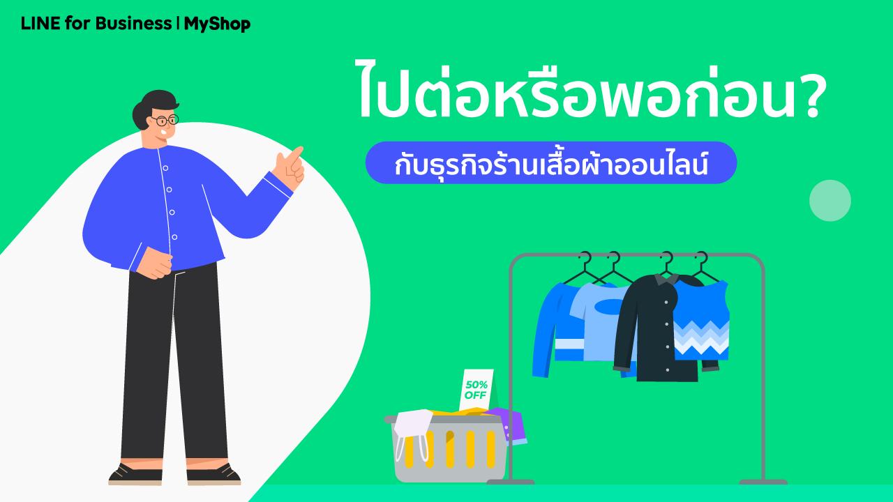 ไปต่อหรือพอก่อน? กับธุรกิจร้านเสื้อผ้าออนไลน์
