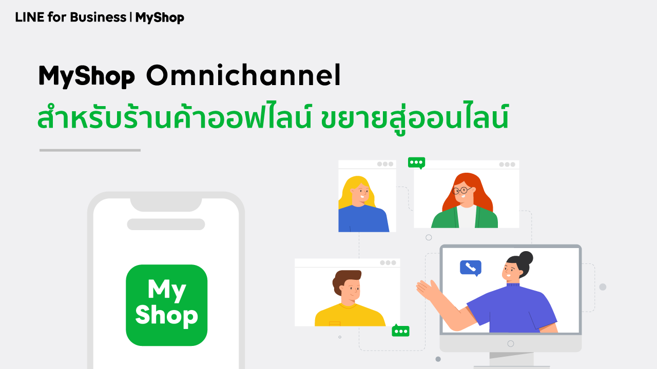 MyShop Omnichannel สำหรับร้านค้าออฟไลน์ ขยายสู่ออนไลน์