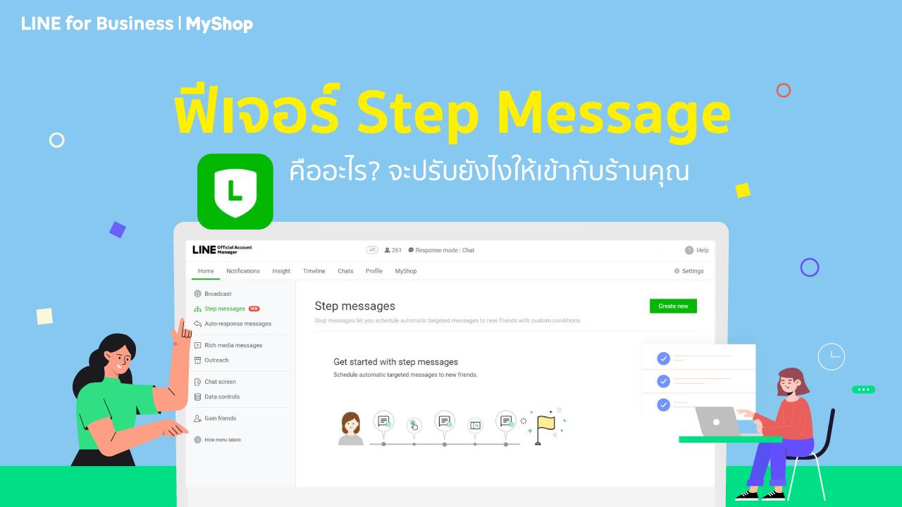 ฟีเจอร์ Step Message คืออะไร? จะปรับยังไงให้เข้ากับร้านคุณ