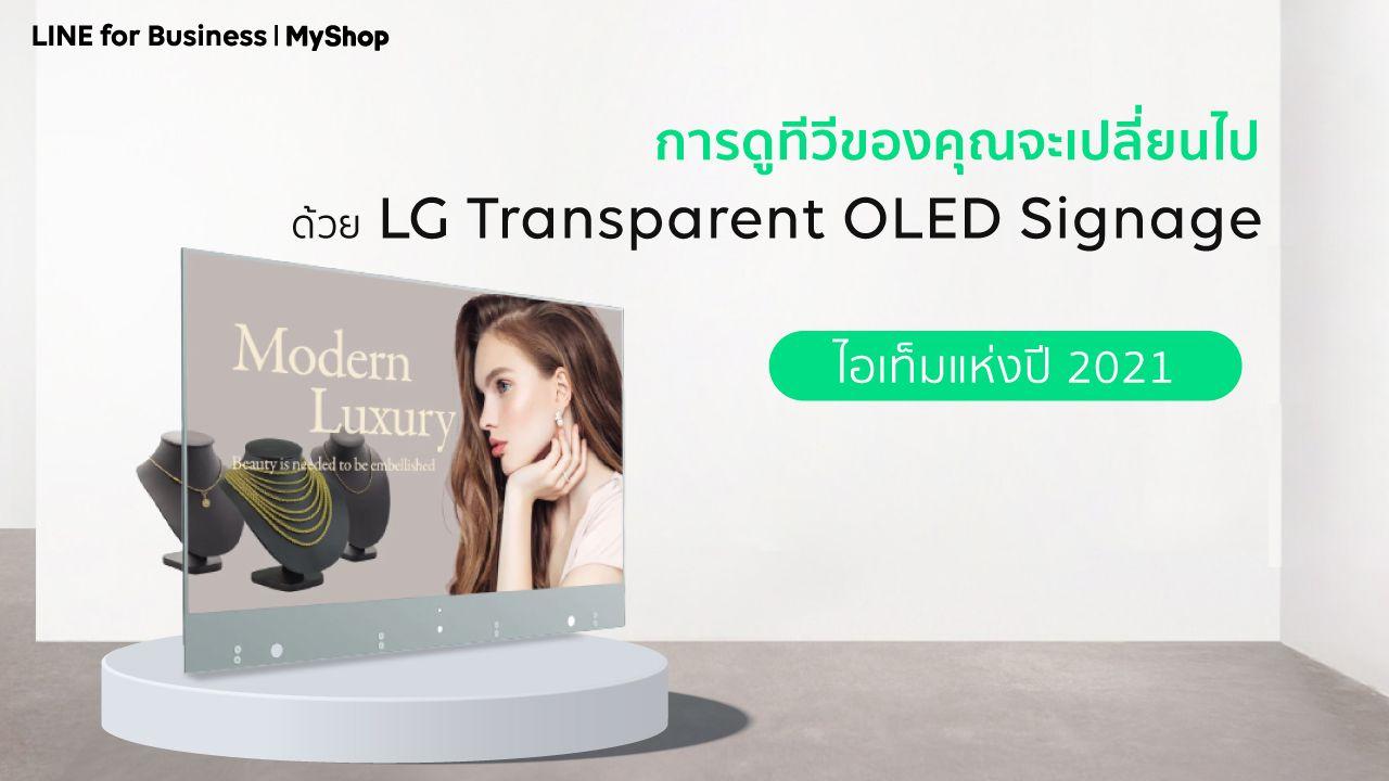 การดูทีวีของคุณจะเปลี่ยนไป ด้วย LG Transparent OLED Signage ไอเท็มแห่งปี 2021