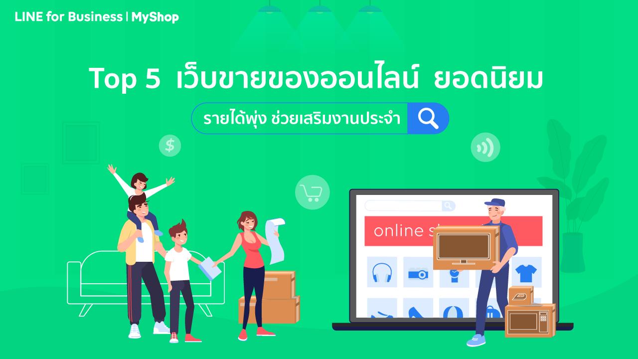 Top 5 เว็บขายของออนไลน์ ยอดนิยม รายได้พุ่ง ช่วยเสริมงานประจำ