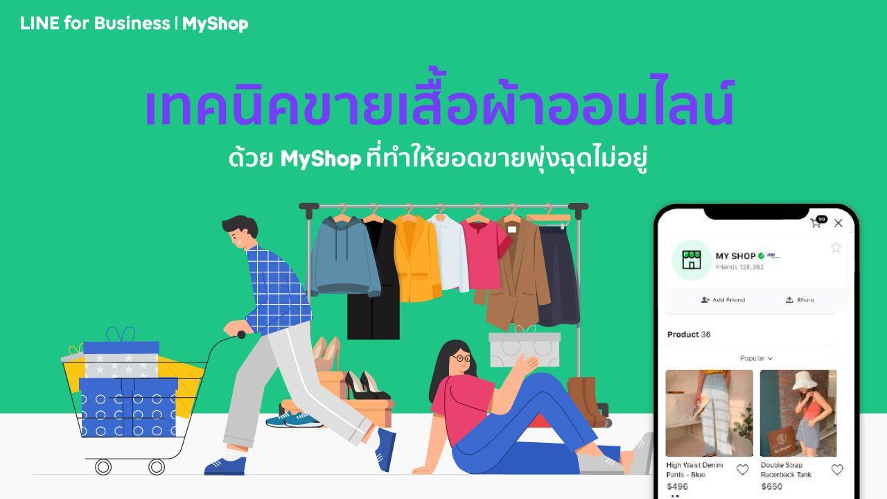 เทคนิคขายเสื้อผ้าออนไลน์ด้วย MyShop ที่ทำให้ยอดขายพุ่งฉุดไม่อยู่