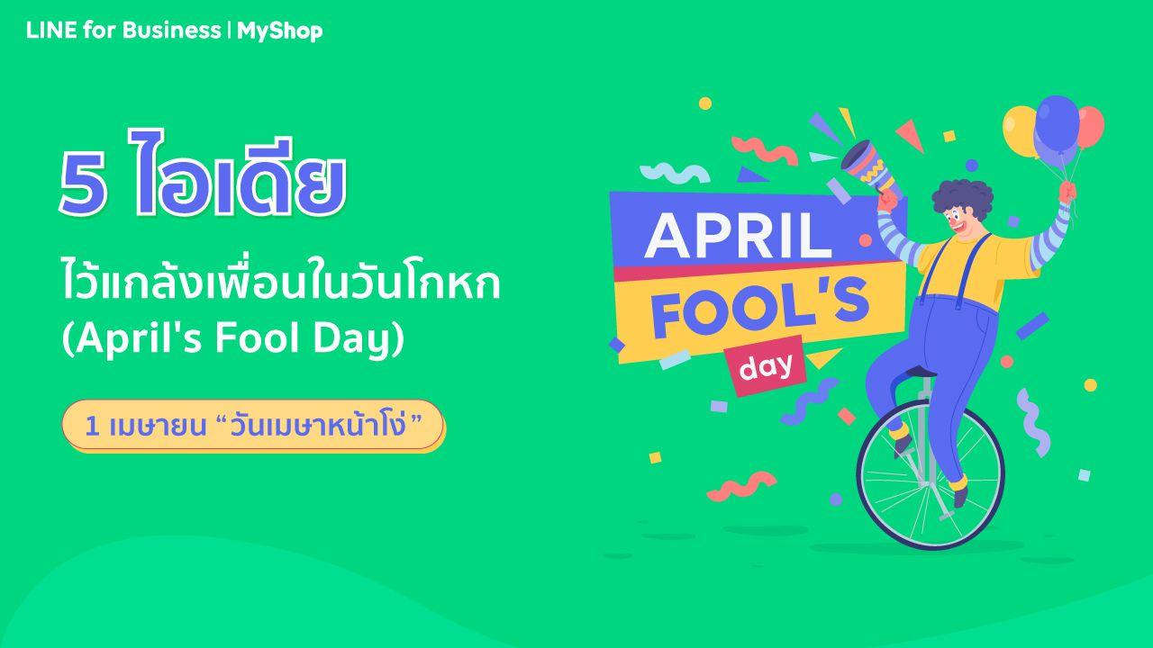5 ไอเดียไว้แกล้งเพื่อน ในวันโกหก (April Fool's Day)