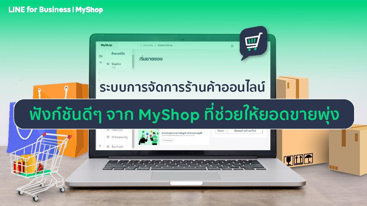 ระบบการจัดการร้านค้าออนไลน์ ฟังก์ชันดีๆ จาก MyShop ที่ช่วยให้ยอดขายพุ่ง