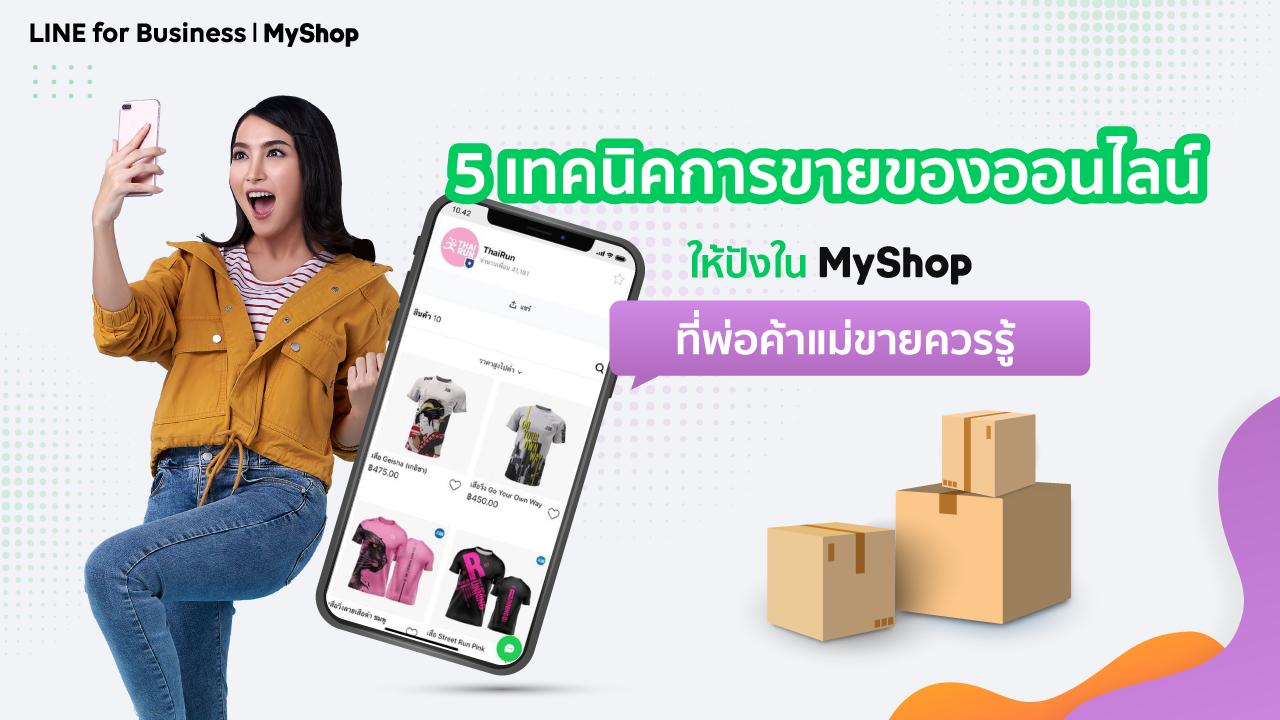 5 เทคนิคการขายของออนไลน์ให้ปังใน MyShop ที่พ่อค้าแม่ขายควรรู้